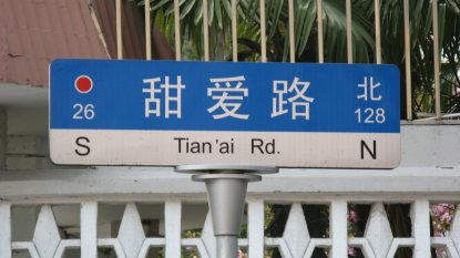 Sweet Love on Tian'ai Road