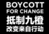 NYU Shanghai Students Boycott the Cafeteria