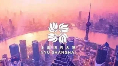 Quiz: Are You Ready to Attend NYU Shanghai?