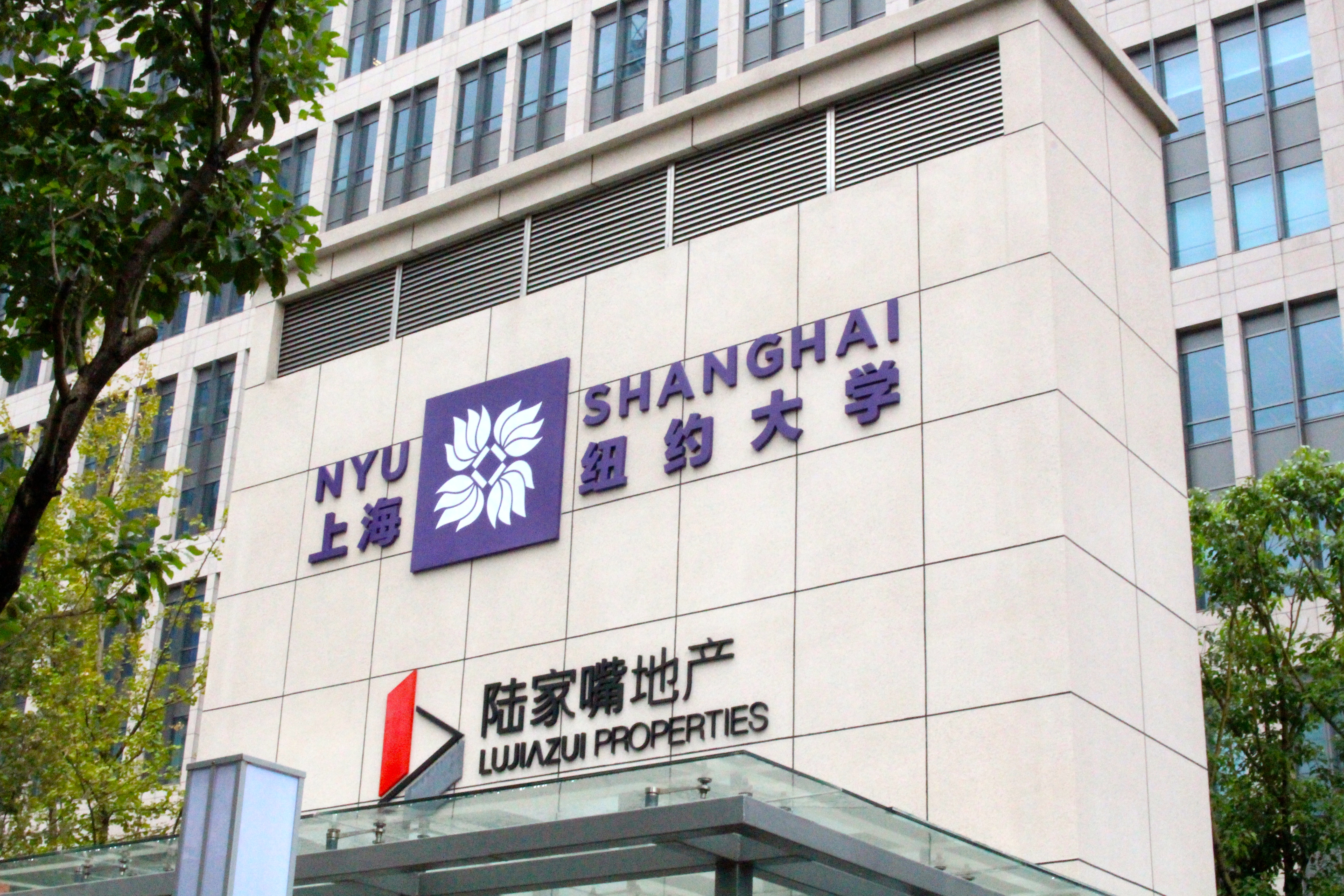 How Green is NYU Shanghai? | On Century Avenue